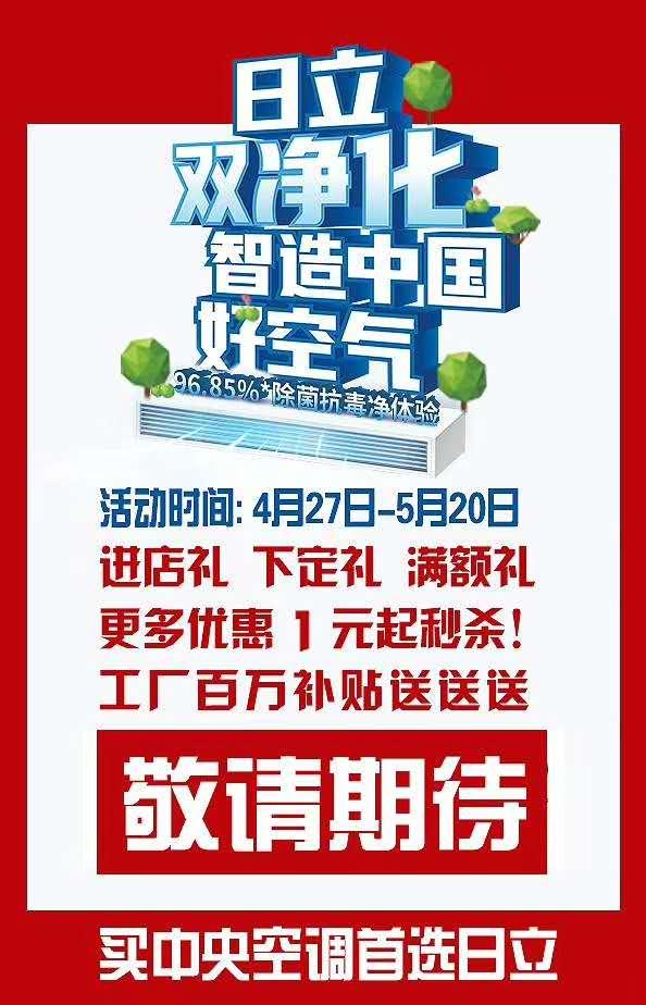 日立双净化 智造中国好空气 活动时间:4月27日-5月20日