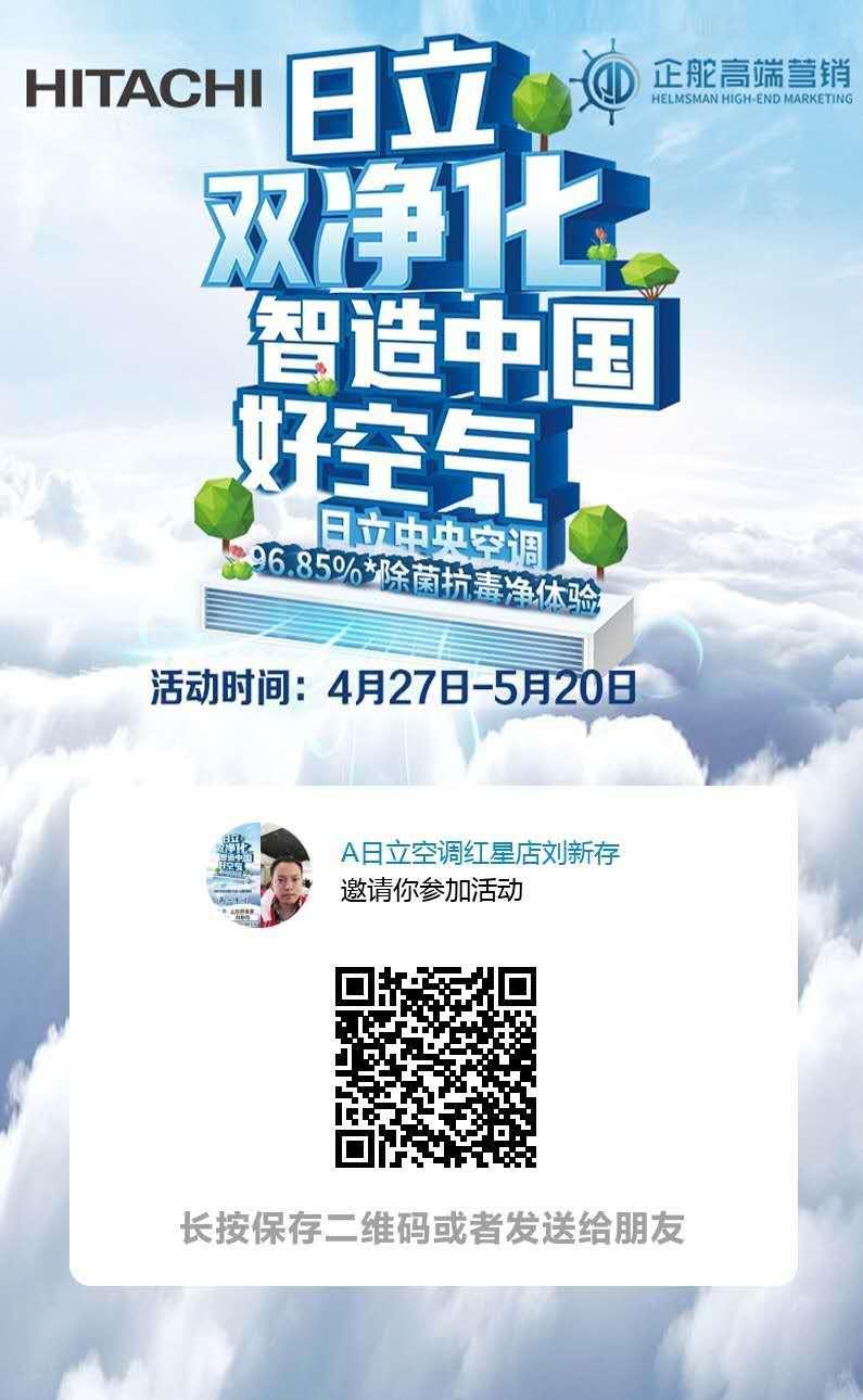 日立双净化 智造中国好空气 邀您参加活动 活动时间:4月27日-5月20日